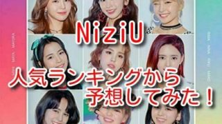 NiziU ビジュアル担当 誰 日本 韓国 人気ランキング
