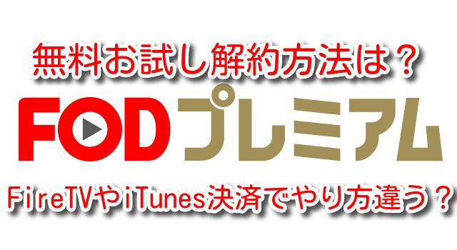 FOD 無料 お試し 解約 FireTV iTunes 決済