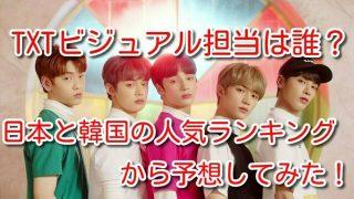 TXT ビジュアル担当 日本 韓国 人気ランキング 予想