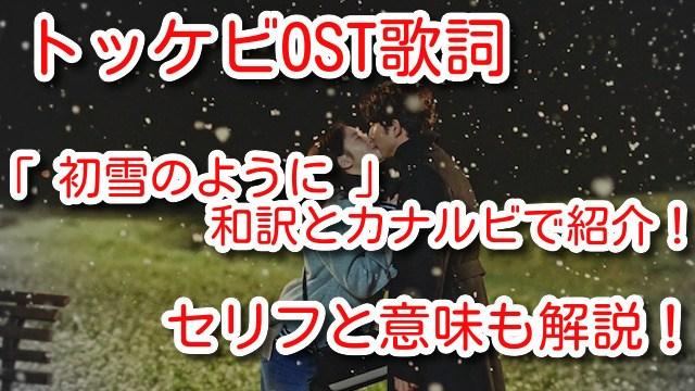 トッケビ OST 歌詞 初雪のように 和訳 カナルビ セリフ 意味