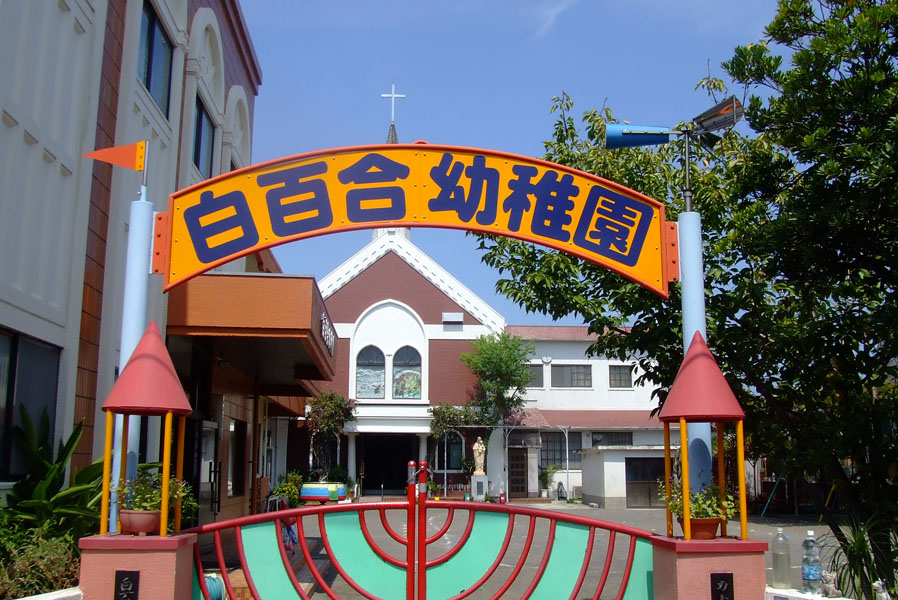 白百合幼稚園