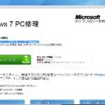 windows7 pc修理というポップアップとスマホのウイルス感染警告
