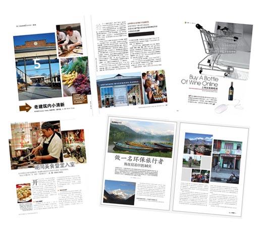 文章刊登在旅游美食美酒杂志