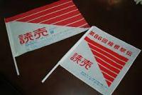 箱根駅伝 応援の旗はドコで手に入れる? 応援するときは往路か?復路か?