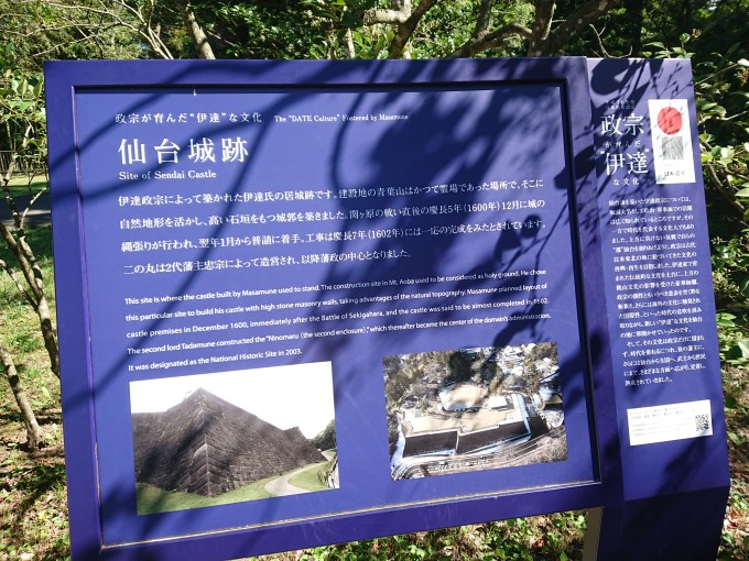 仙台城跡についての案内板