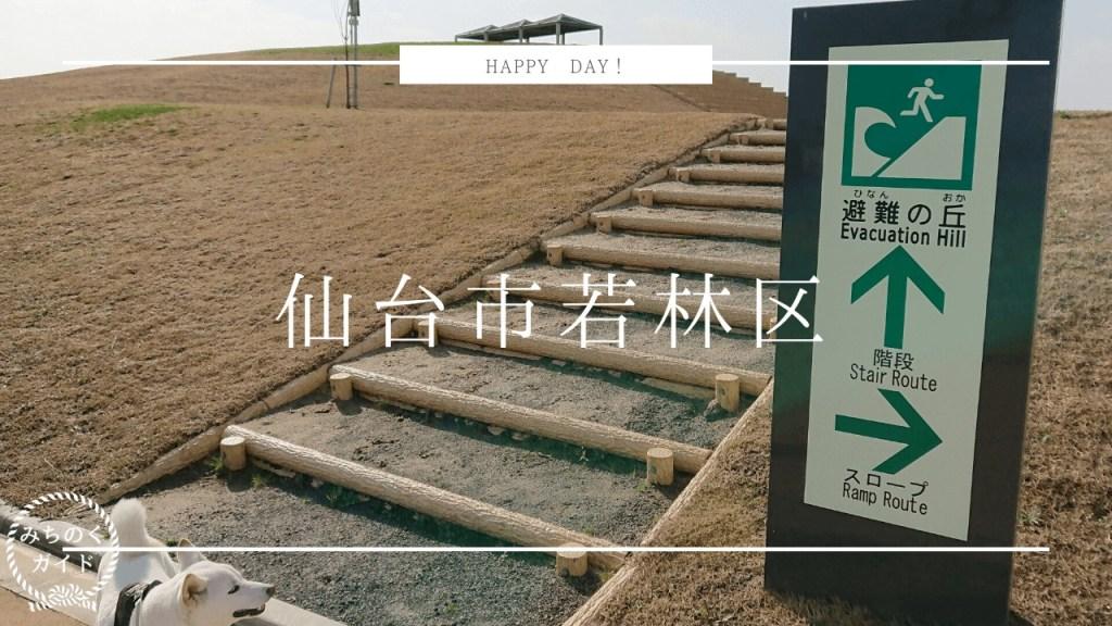 仙台市若林区【荒浜海岸公園】