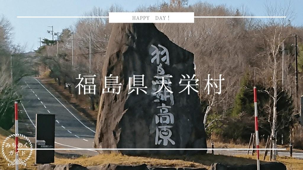 福島県天栄村【道の駅 羽鳥湖高原】