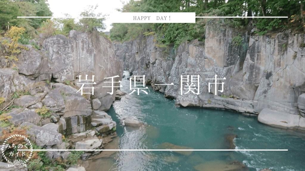 奇岩と郭公だんごが有名【厳美渓】