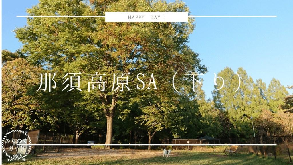 東北自動車道【那須高原SA(下り)ドッグラン】
