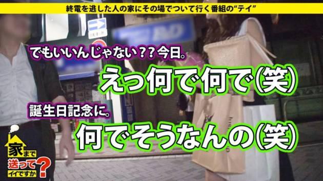 【動画あり】あさこさん 23歳(誕生日) ネイリスト 家まで送ってイイですか? case.21 277DCV-021 シロウトTV (2)