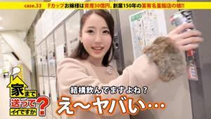 【動画あり】ともみさん 23歳 週2でバーの手伝い 家まで送ってイイですか? case.33 ドキュメンTV 277DCV-033 シロウトTV (18)