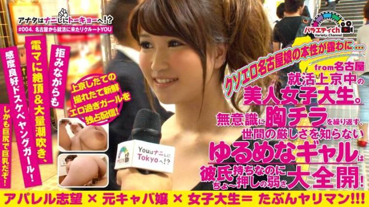 【動画あり】せりなさん 22歳 名古屋から上京アナタはナニしにトーキョーへ!? #004 ドキカクch 301VRET-004 シロウトTV (10)