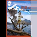 【読書の時間】世界のシェー!!