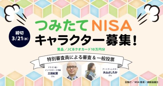 nisa-character