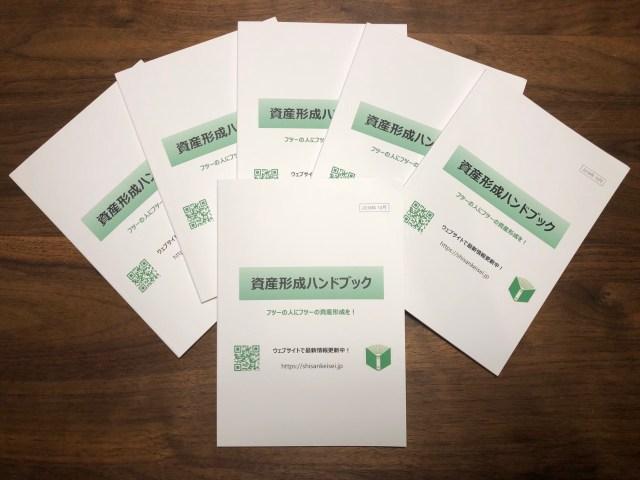 shisankeisei-handbook-2