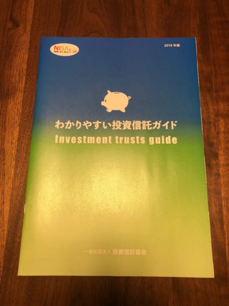 20181109-investment-trust-guidebook-for-free-3