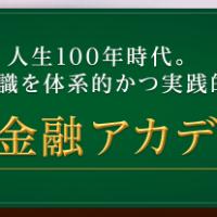 20190319-nomura-financial-academy