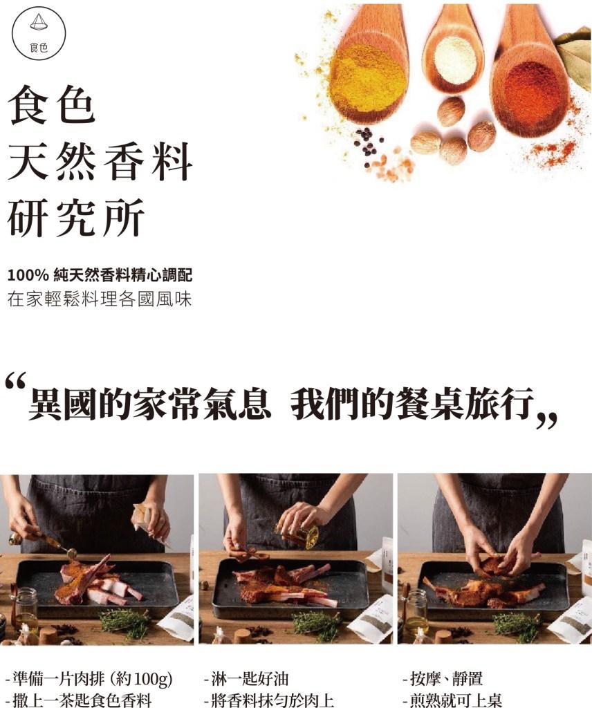 食色香料基本使用方法