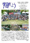 tayori1409web