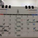 8月の臨時休診日のお知らせ
