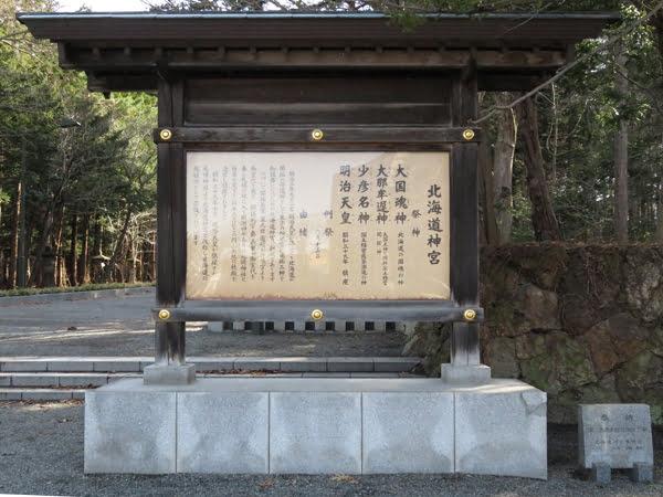 28年4月23日北海道神宮参拝03