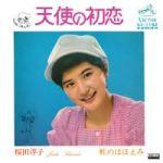 『天使の初恋』を桜田淳子のデビュー40周年で思い出す