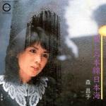 『哀しみ本線日本海』を歌い『想い出づくり』に出演した森昌子