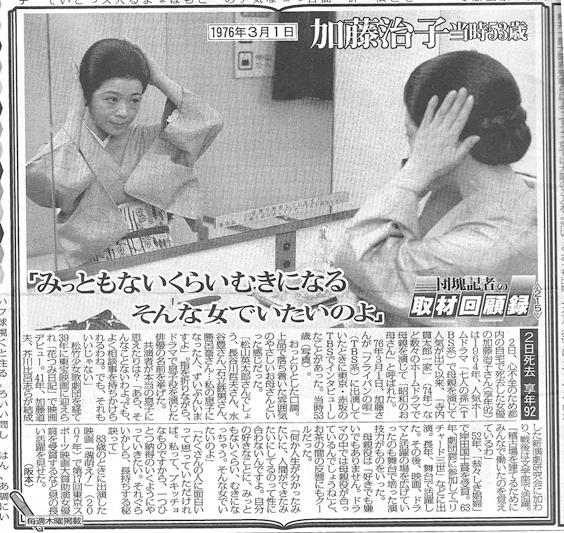 『東京スポーツ』(2015年11月13日付)