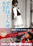 『ほお紅』から30年、『メモ用紙』を主題歌に歌った森昌子
