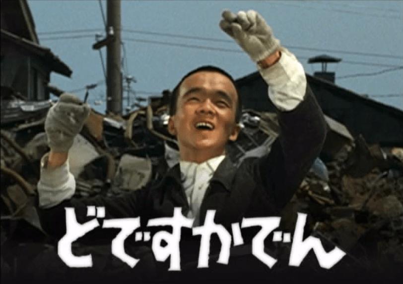 『どですかでん』(1970年、東宝)はゴミの集積所の一画に形成されたガレキ街を舞台に市井の人びとの生活を描いた群像劇