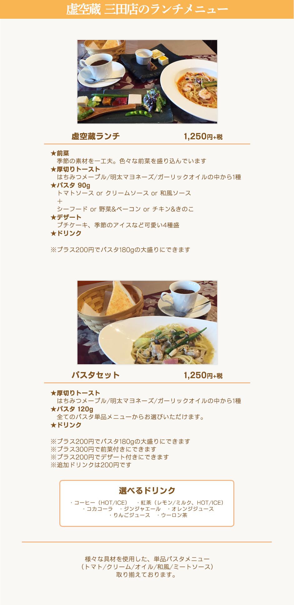 kokuzosanda_lunch_main
