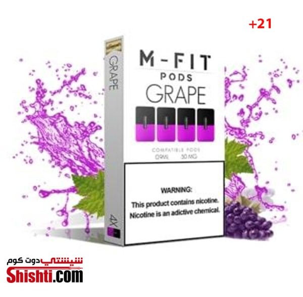 MYLE M-FIT GRAPE kuwait vape