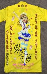 ラブライブ!サンシャイン!国木田花丸の特攻服刺繍