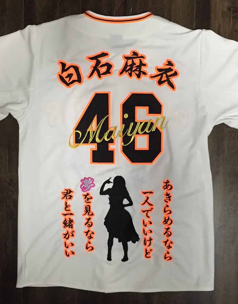 乃木坂46白石麻衣の痛ユニフォーム刺繍