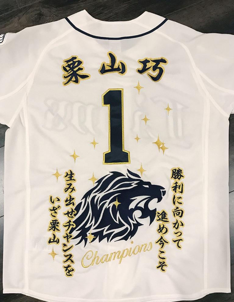 ライオンズユニフォーム刺繍