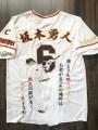 uniform-embroidery-sakamoto01