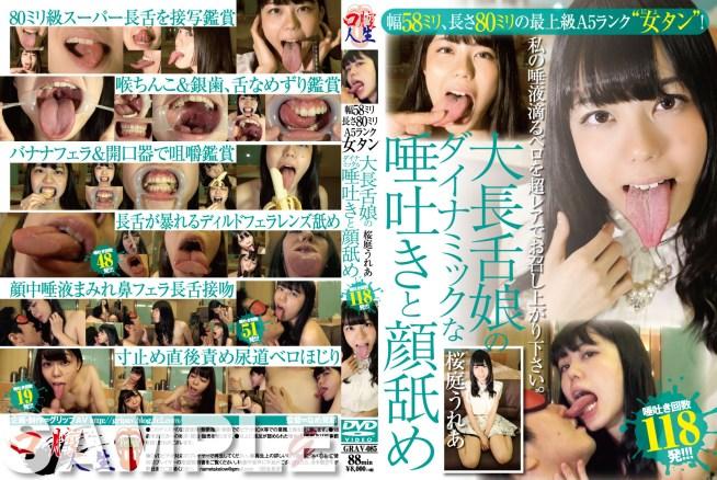 大長舌娘のダイナミックな唾吐きと顔舐め/桜庭うれあ (1)