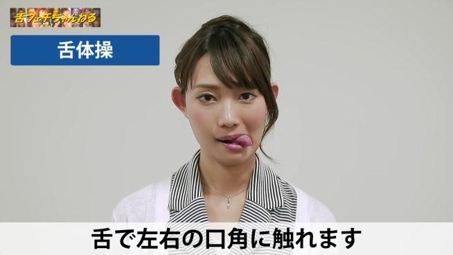 美人お姉さんの舌体操 (5)