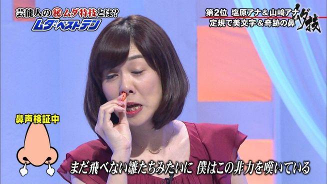 山崎夕貴の顔面どアップ (5)