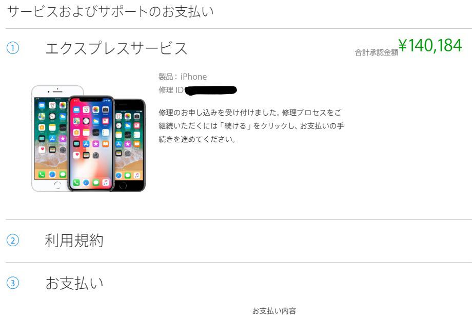 iPhone Xエクスプレス交換サービスに対する仮請求