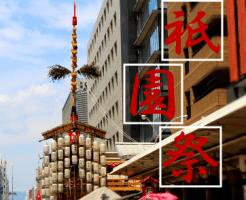 祇園祭top