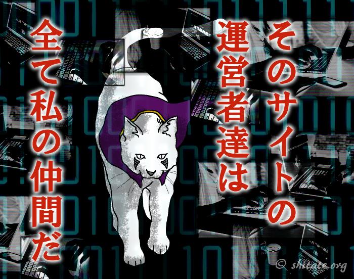ニャービー・ザ・アフィリエイター登場