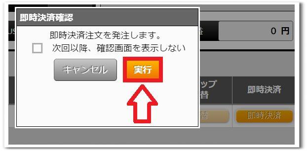 外為ジャパン 取引手順16