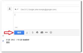 Gmail15