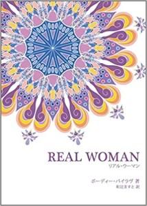 Real-Woman