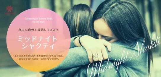 Midnight-Shakti-Hug
