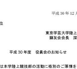 理事会役員会開催のお知らせ