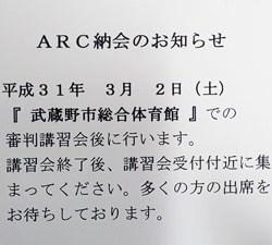 ARC通信 2月分お知らせ