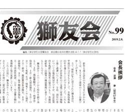 獅友会会報(No.99)発行のお知らせ