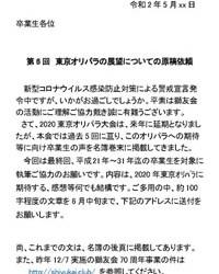 「東京オリパラへの期待」執筆のお願い